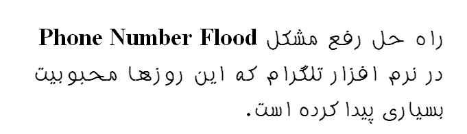 راه حل رفع مشکل Phone Number Flood