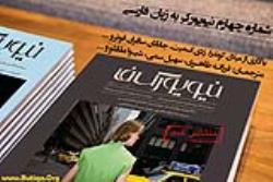 مجله نیویورکفا (نیویورکر فارسی) شماره چهارم