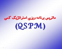 پاورپوینت ماتریس برنامه ریزی استراتژیک کمی (QSPM)