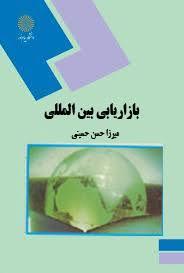 پاورپوینت کتاب بازاریابی بین المللی تالیف میرزا حسن حسینی
