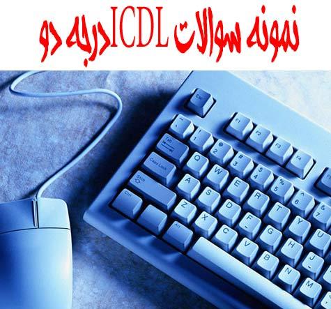 نمونه سوالات آزمون ICDL درجه 2 فنی حرفه ای با جواب