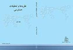 پاورپوینت فصل چهارم کتاب نظریه ها و تحقیقات حسابرسی تالیف جواد رضازاده