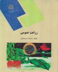 پاورپوینت کتاب زراعت عمومی تالیف کمال سادات اسمعیلان